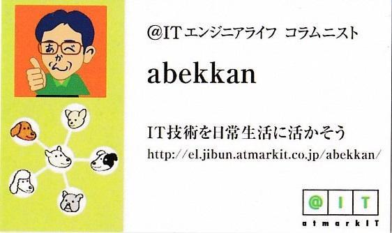 abekkan_namecard.jpg