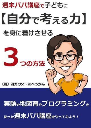 abekkan_jibunnde3.jpgのサムネイル画像