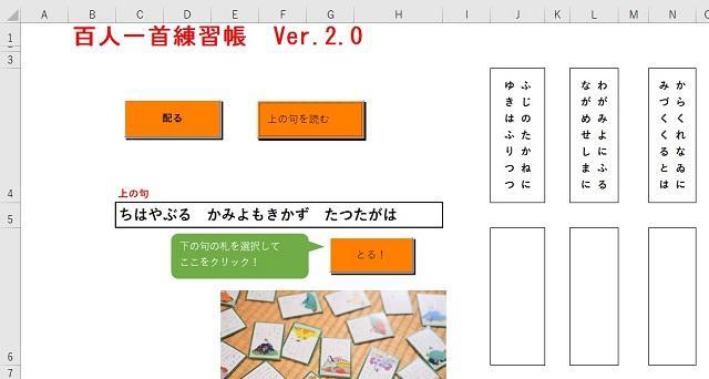 karuta20.jpg