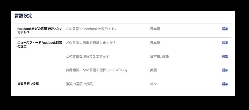 http://el.jibun.atmarkit.co.jp/gadgetaidedstudy/2017/04/01/language-setting.png