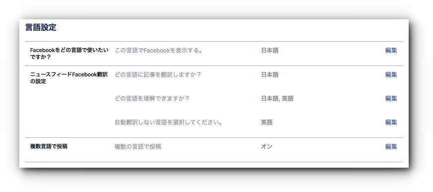 https://el.jibun.atmarkit.co.jp/gadgetaidedstudy/2017/04/01/language-setting.png