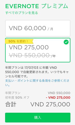 https://el.jibun.atmarkit.co.jp/gadgetaidedstudy/Evernote-plans-vn.png