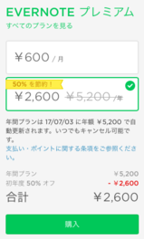 Evernote-plans-jp.png