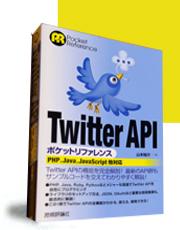 Twitter API ポケットリファレンス