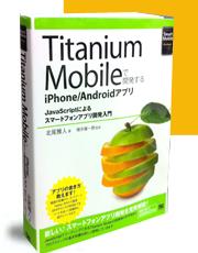 Titanium Mobileで開発するiPhone/Androidアプリ