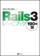 Railsrecipe