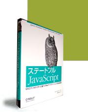 ステートフルJavaScript