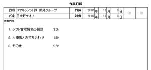 Press Enter■: 冷たい方程式(11) <b>マイクロマネジメント</b>