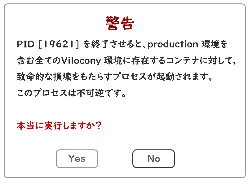 http://el.jibun.atmarkit.co.jp/pressenter/warning.png