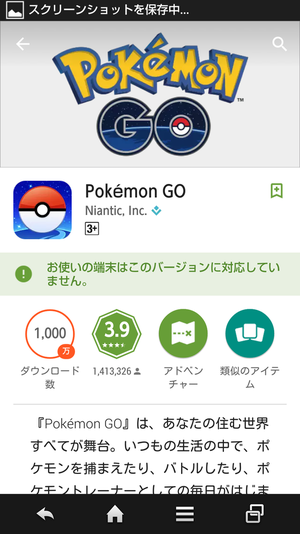 pokego.png