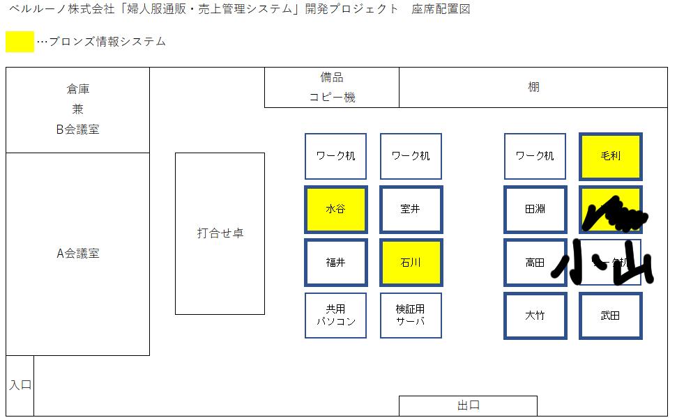 座席配置図2.png